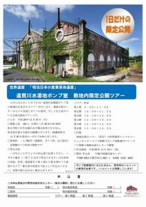 世界遺産遠賀川水源地ポンプ室敷地内限定公開ツアーチラシ
