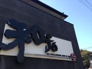 和fuの釜飯ランチをいただきました!