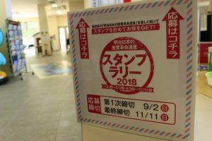 明治日本の産業革命遺産スタンプラリーが始まります。