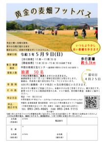 「黄金の麦畑フットパス」開催のお知らせ👣...