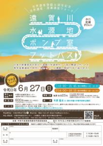 「遠賀川水源地ポンプ室フットパス」を開催します👣...