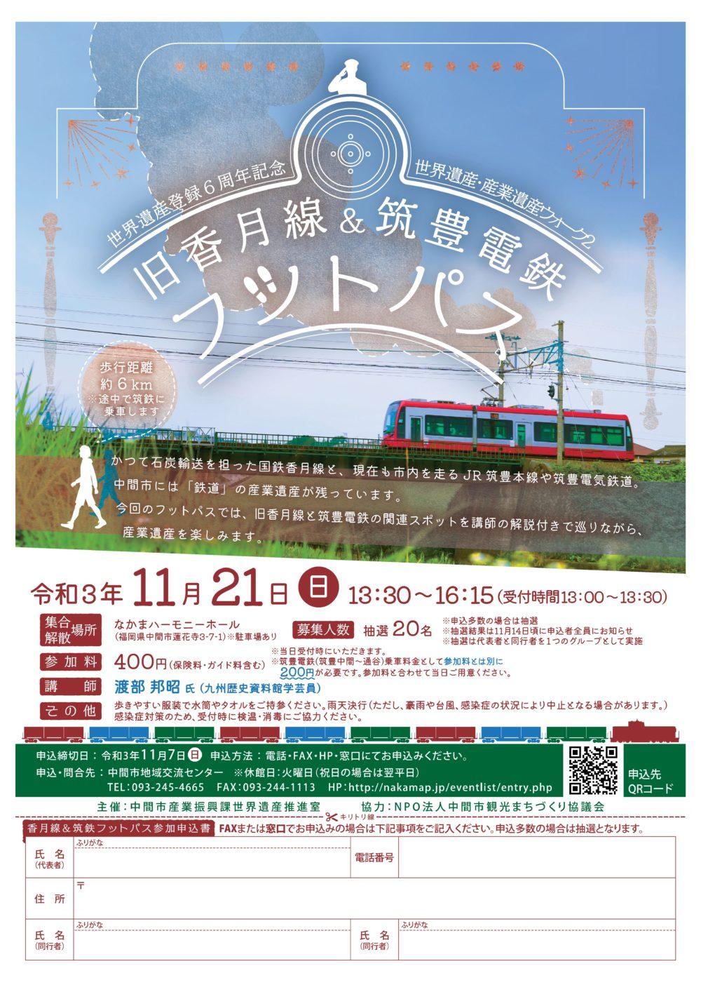 「旧香月線&筑豊電鉄フットパス」開催のお知らせ👣...